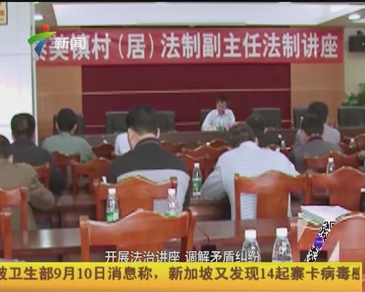 惠州:博罗创新普法 全力推进法治县建设