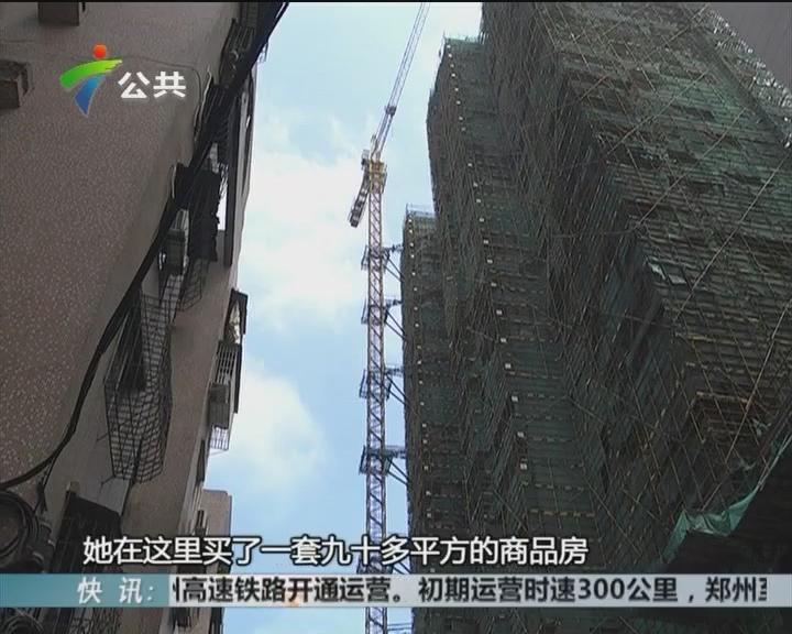 三水:在建楼盘停工至今 业主收楼无望苦不堪言