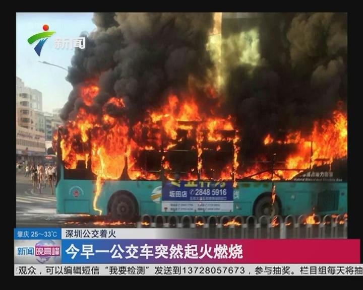 深圳公交着火:今早一公交车突然起火燃烧