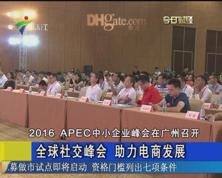 全球社交峰会 助力电商发展