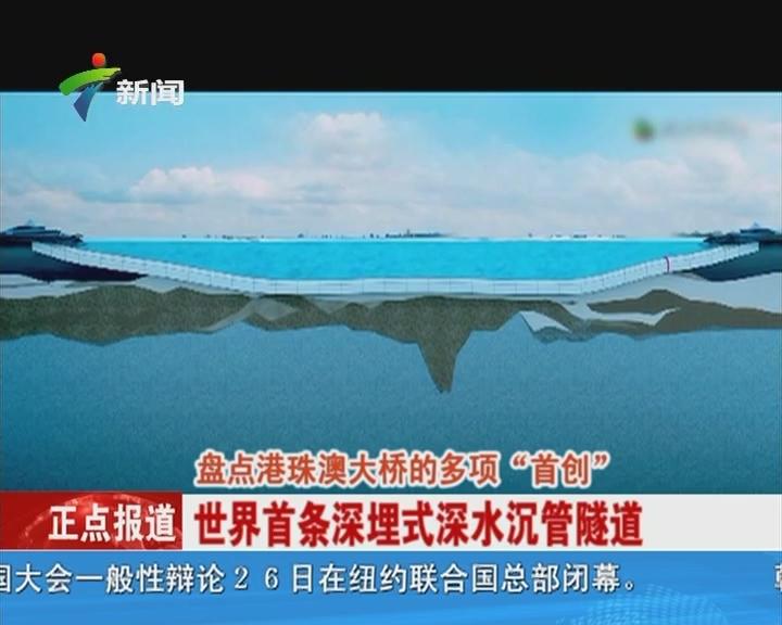 """盘点港珠澳大桥的多项""""首创"""" 世界首创桥—岛—隧方案"""