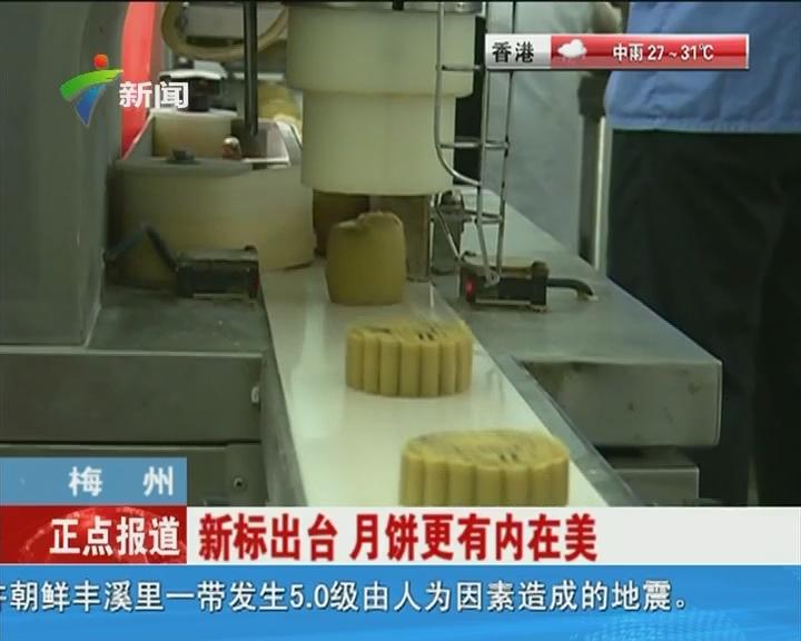 梅州:新标出台 月饼更有内在美