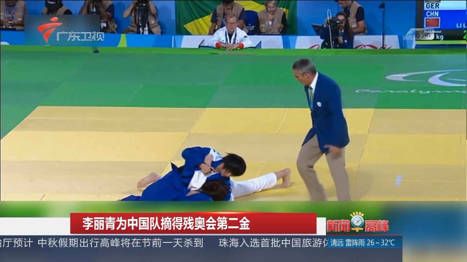 李丽青为中国队摘得残奥会第二金