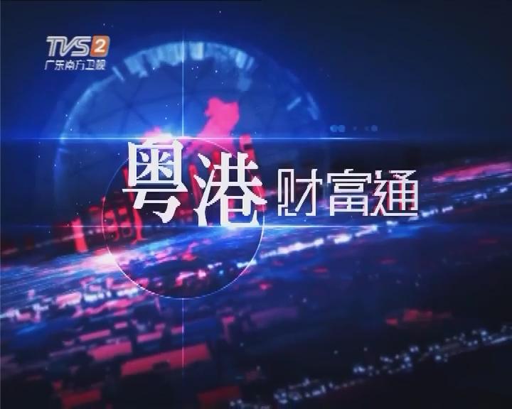 20160904《粤港财富通》