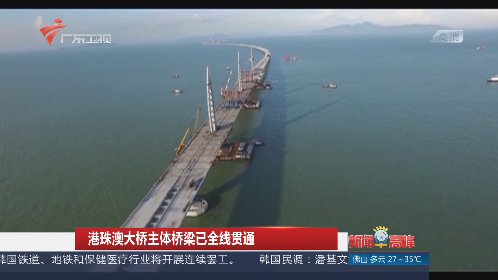 港珠澳大桥主体桥梁已全线贯通