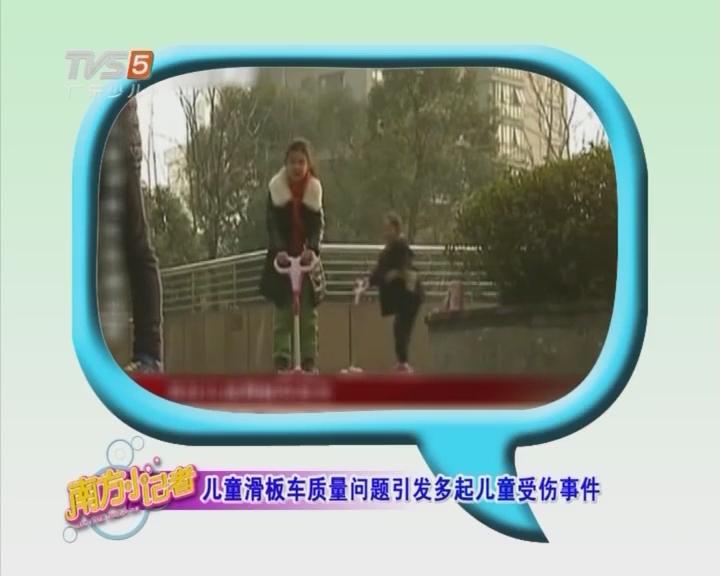 儿童滑板车质量问题引发多起儿童受伤事件
