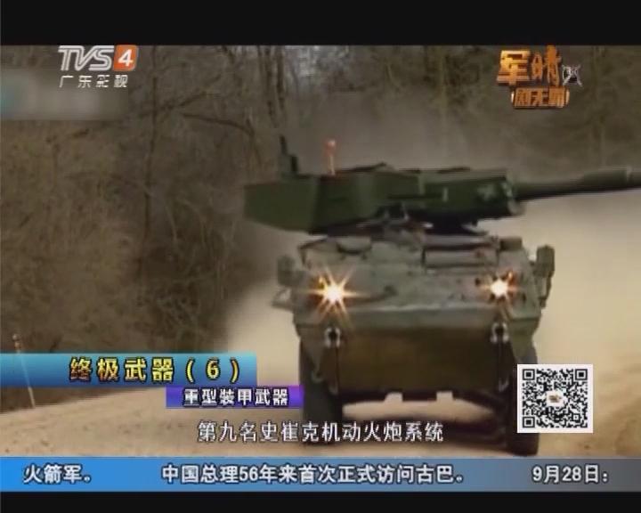 军晴大揭秘:重型装甲武器