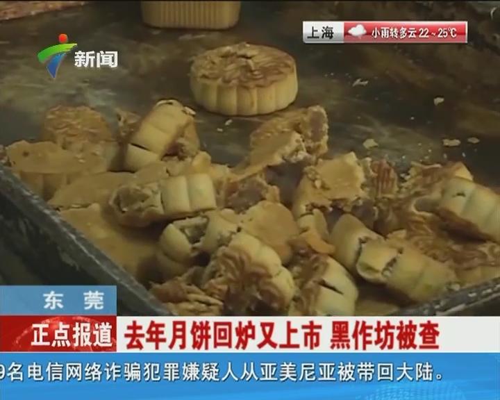 东莞:去年月饼回炉又上市 黑作坊被查