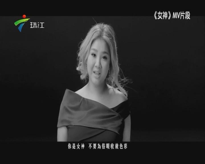 郑欣宜——自信造《女神》