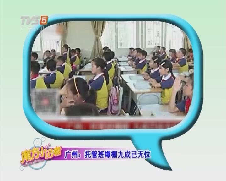 广州:托管班爆棚九成已无位