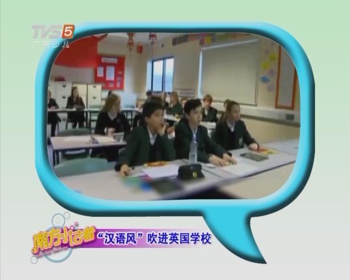 """""""汉语风""""吹进英国学校"""