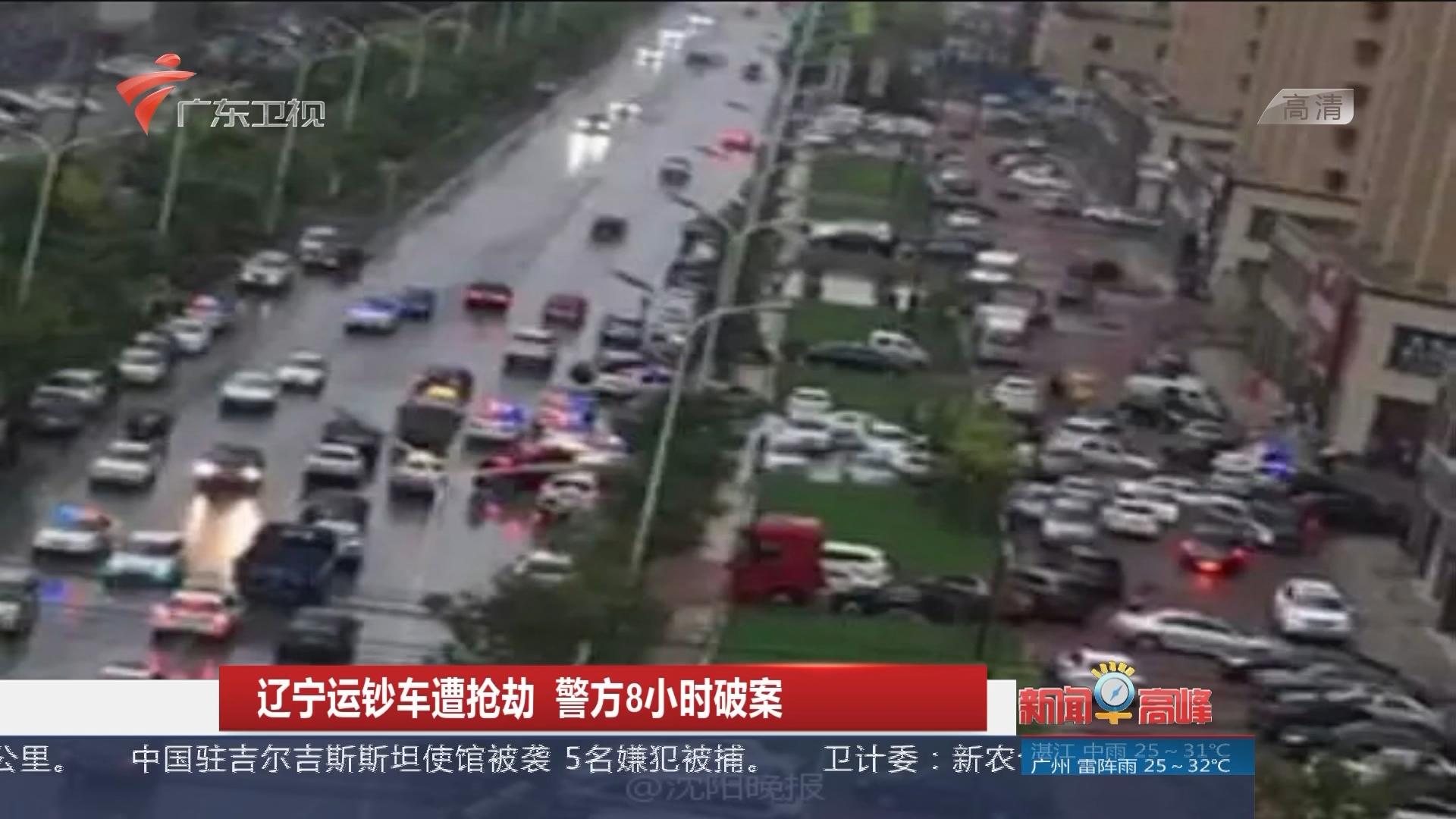 辽宁运钞车遭抢劫 警方8小时破案