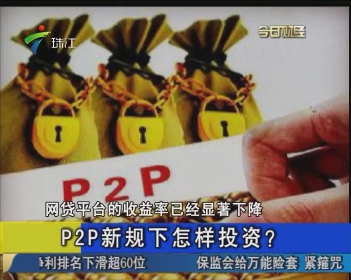 P2P新规下怎样投资?