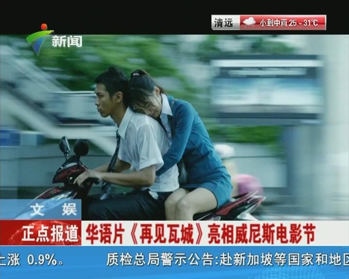 文娱:华语片《再见瓦城》亮相威尼斯电影节