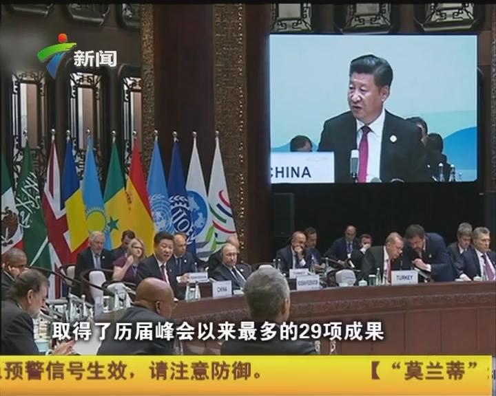 "G20:中国为世界经济开""药方"""