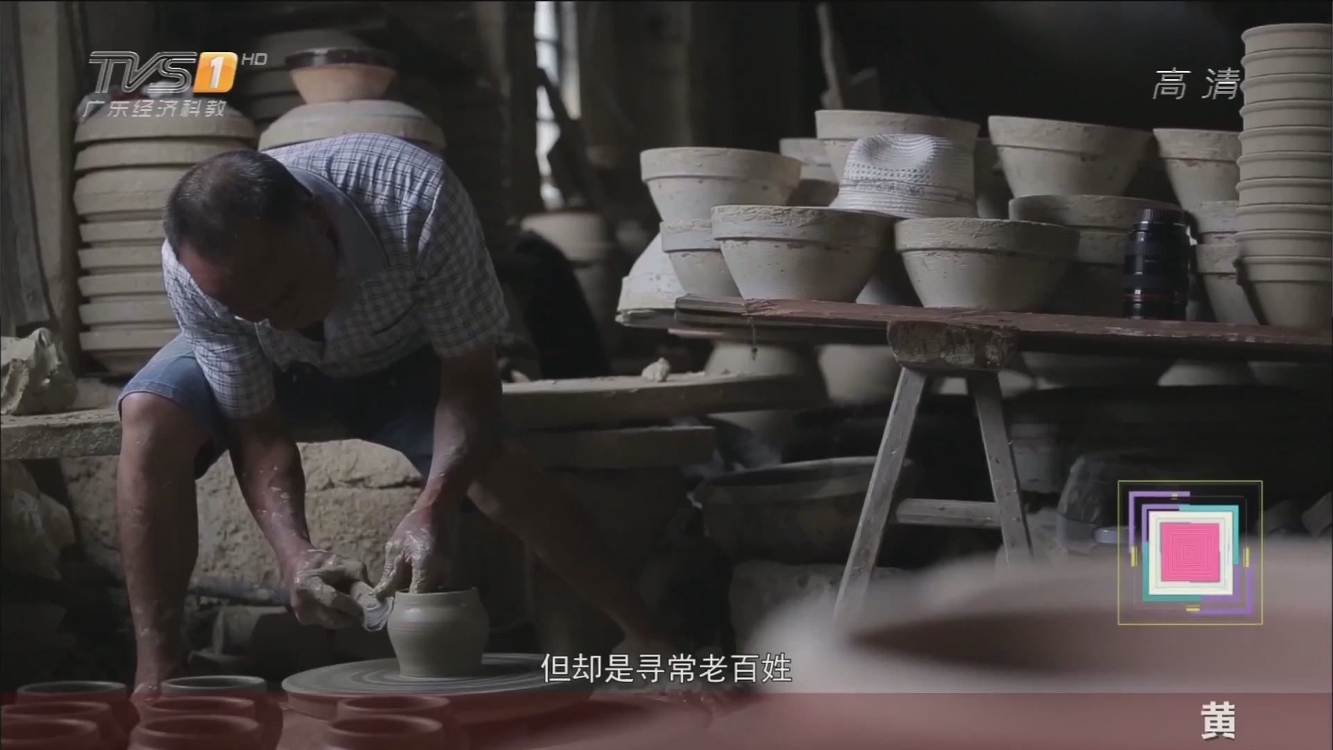 桂东——土陶作坊
