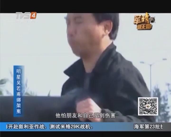 军晴大揭秘:明星吴若甫绑架案