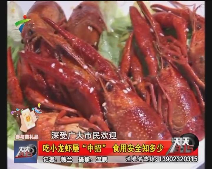 """吃小龙虾屡""""中?#23567;?食用安全知多少"""