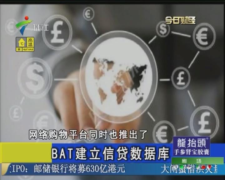 BAT建立信贷数据库