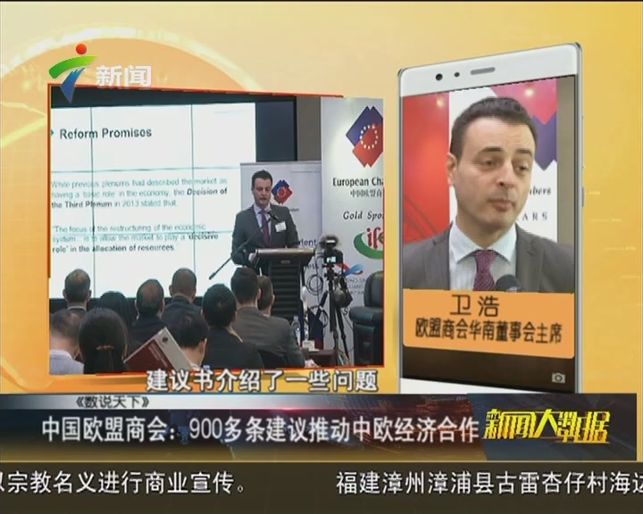 中国欧盟商会:900多条建议推动中欧经济合作