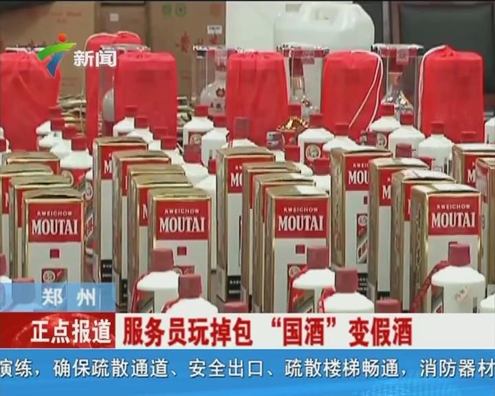 """郑州:服务员玩掉包""""国酒""""变假酒"""
