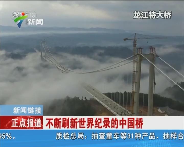 新闻链接:不断刷新世界纪录的中国桥