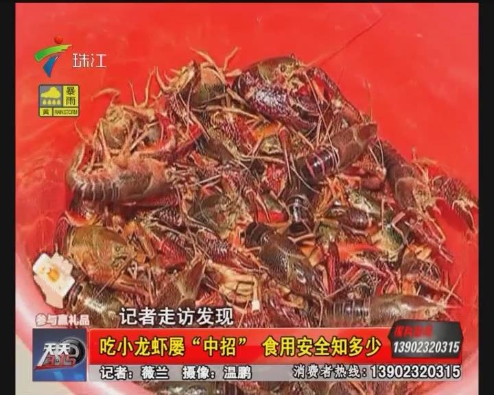 """吃小龙虾屡""""中招"""" 食用安全知多少"""