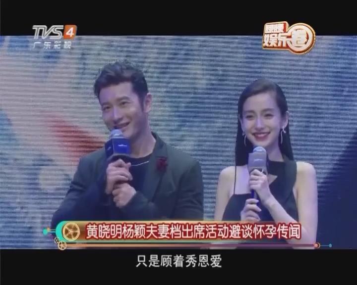 黄晓明杨颖夫妻档出席活动避谈怀孕传闻