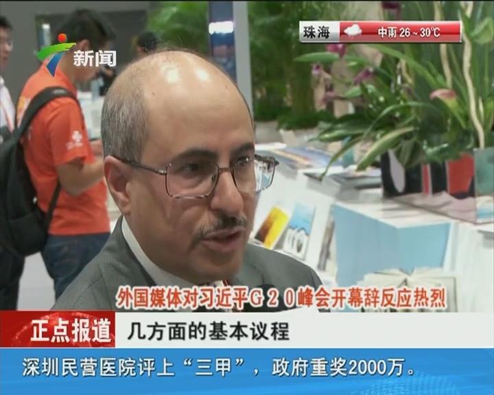 外国媒体对习近平G20杭州峰会开幕辞反应热烈