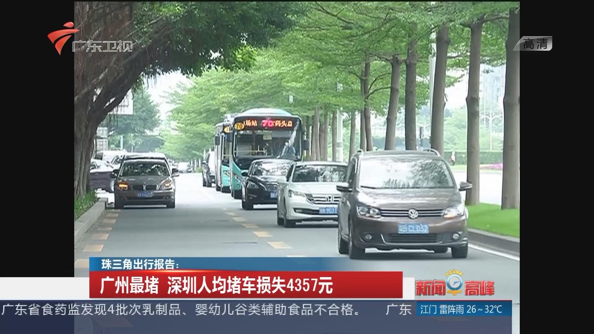 珠三角出行报告:广州最堵 深圳人均堵车损失4357元