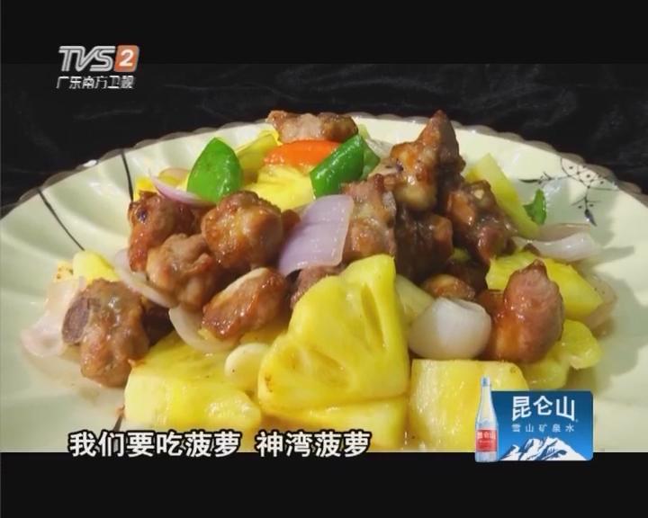 神湾菠萝炒排骨