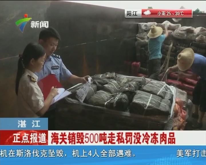 湛江:海关销毁500吨走私罚没冷冻肉品