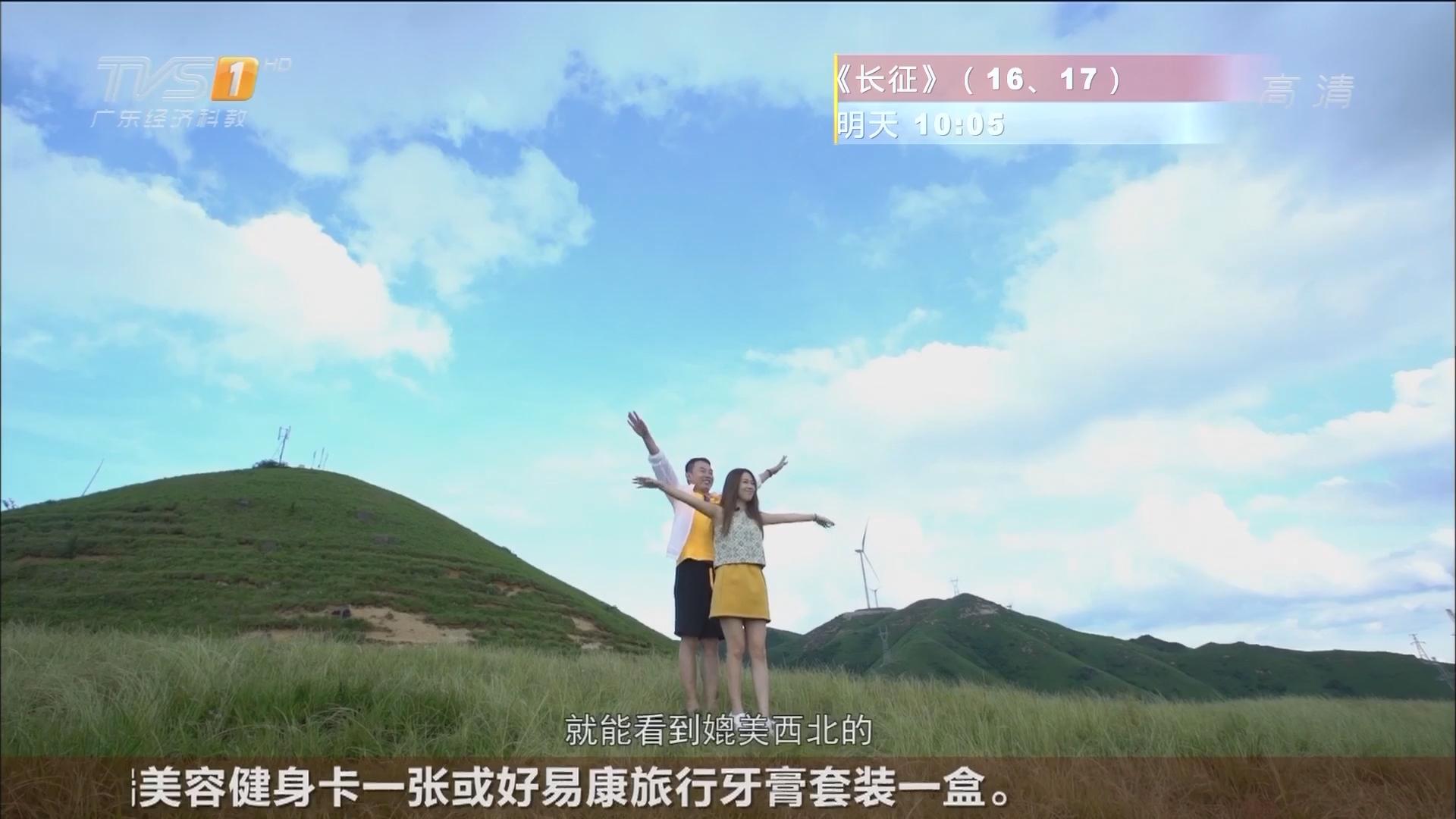 桂东——万洋山相思草原