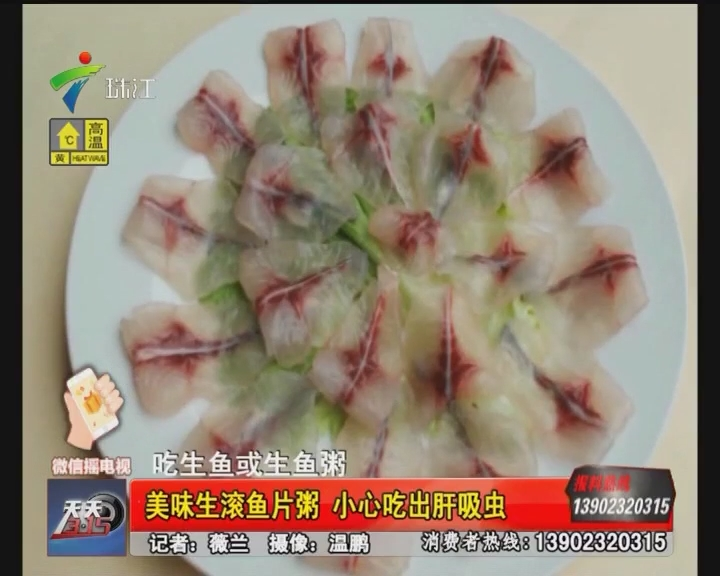 美味生滚鱼片粥 小心吃出肝吸虫