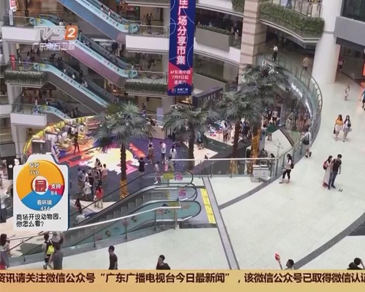 今日最争议:商场开设动物园