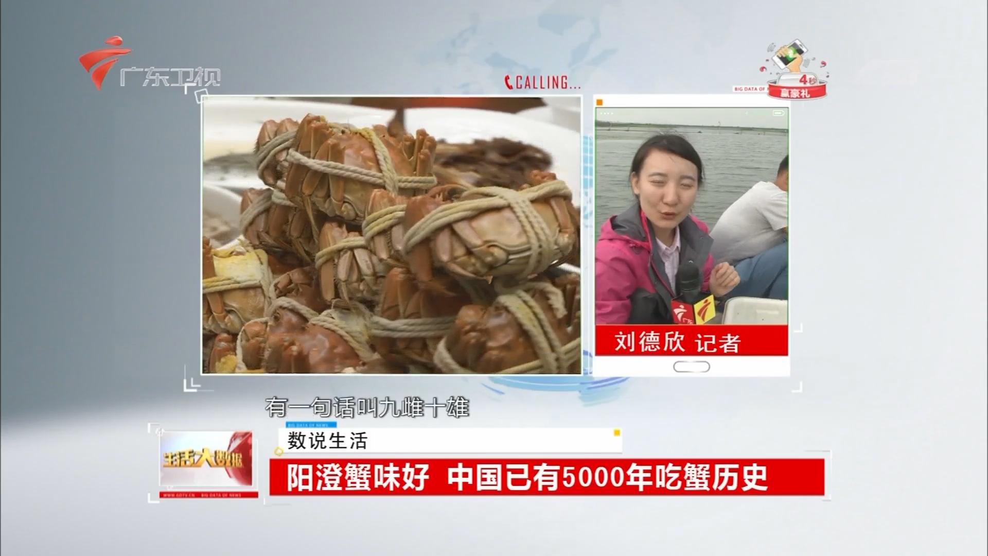 阳澄蟹味好 中国已有5000年吃蟹历史