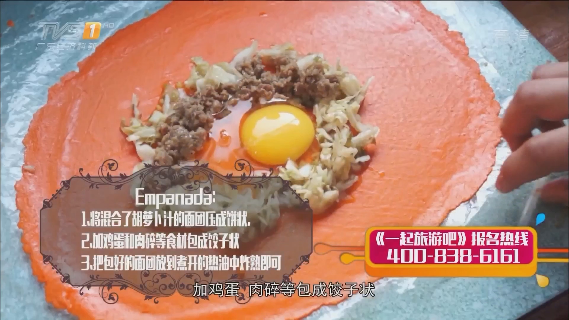 菲律宾——拉瓦格美食Empanada