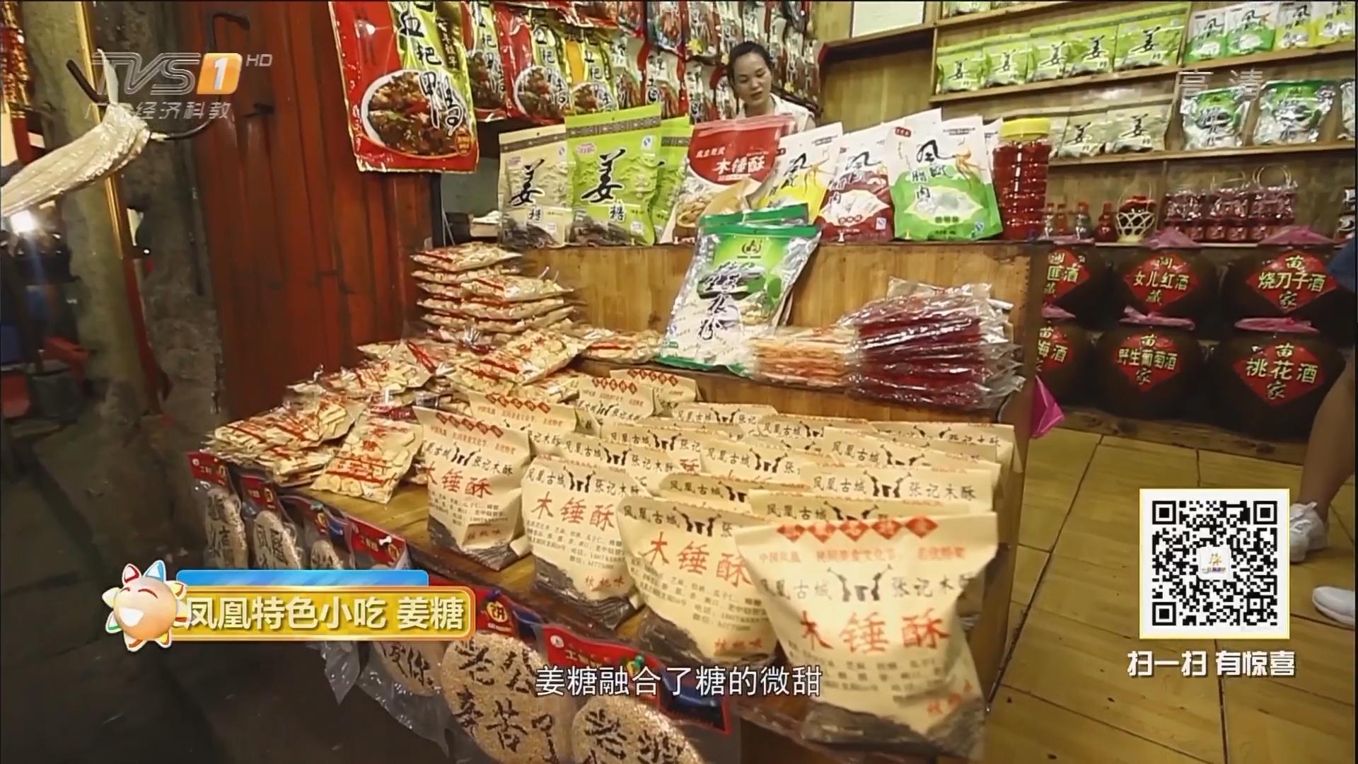 秘境湘西——凤凰特色小吃姜糖