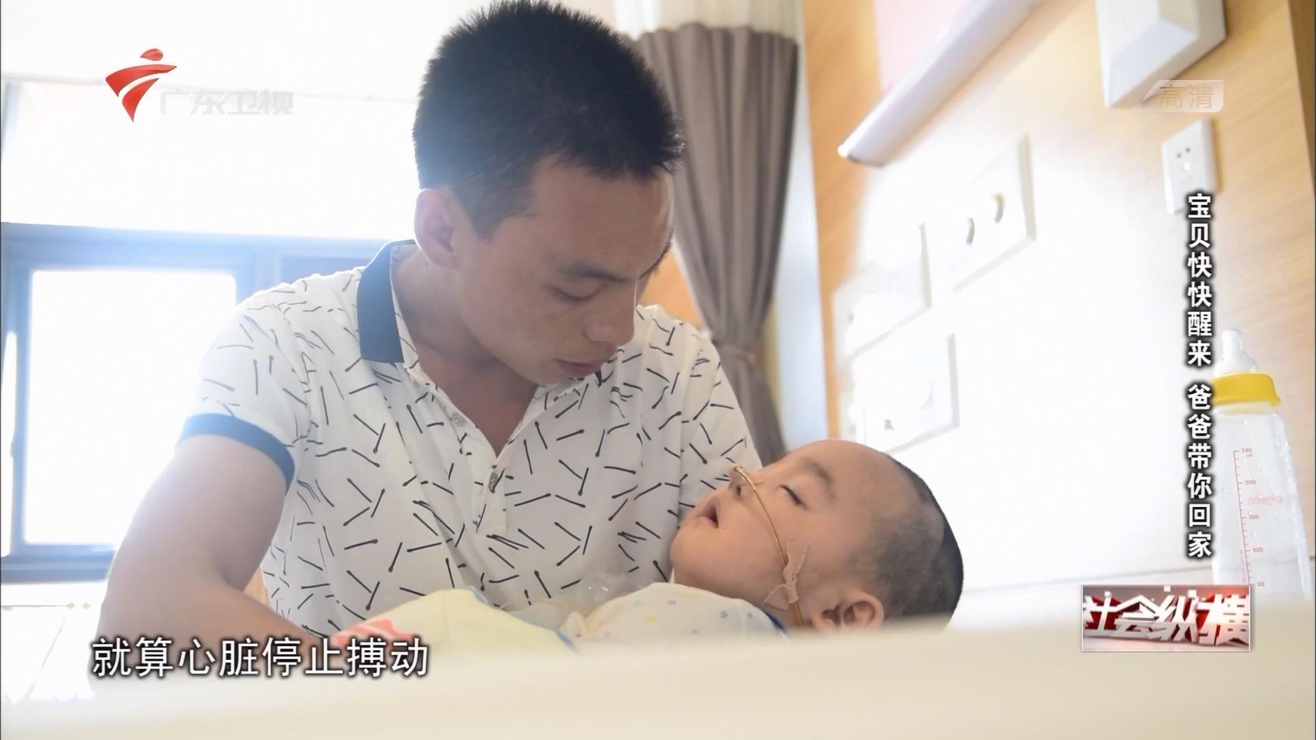 宝贝快快醒来 爸爸带你回家