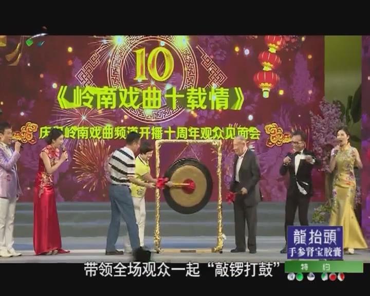 名家齐贺岭南戏曲频道:开播十周年