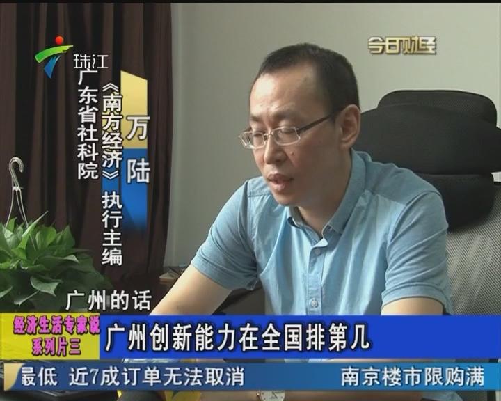 广州创新能力在全国排第几