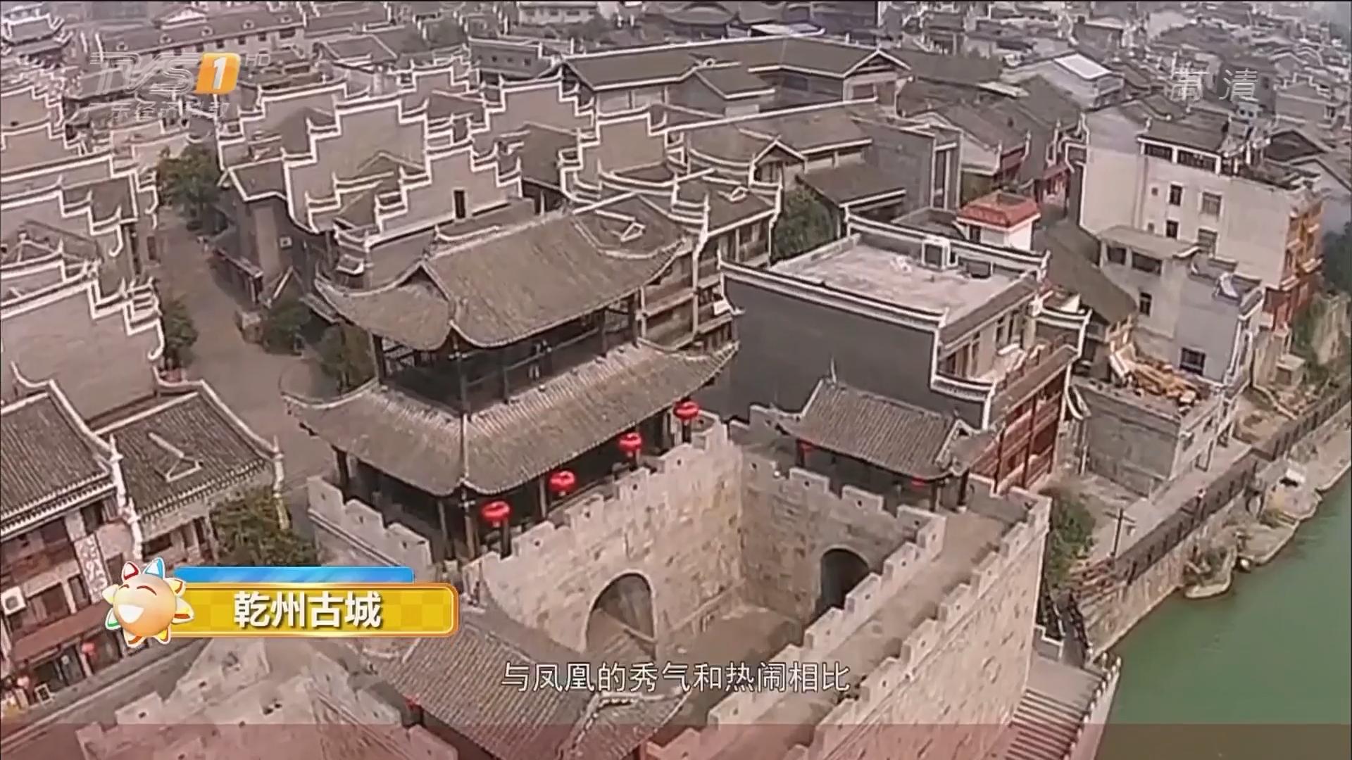 秘境湘西——乾州古城