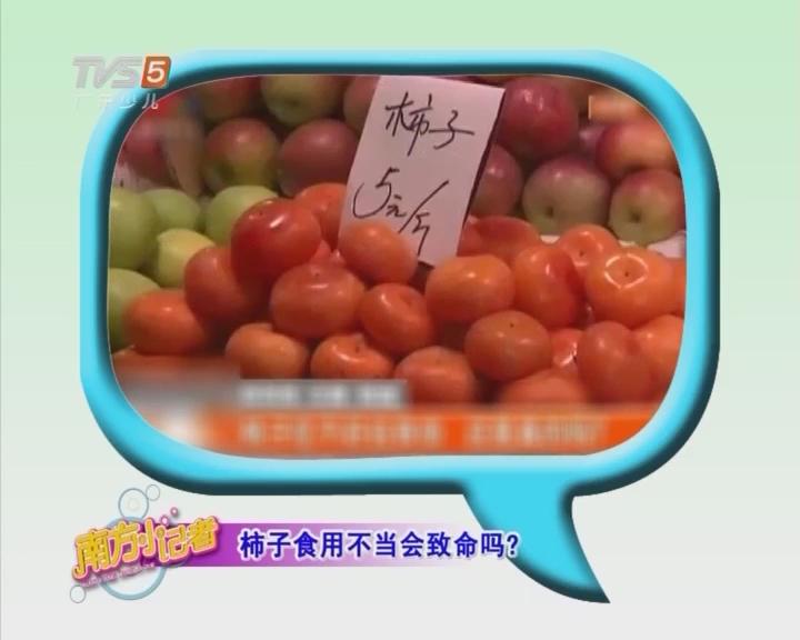 柿子食用不当会致命吗?