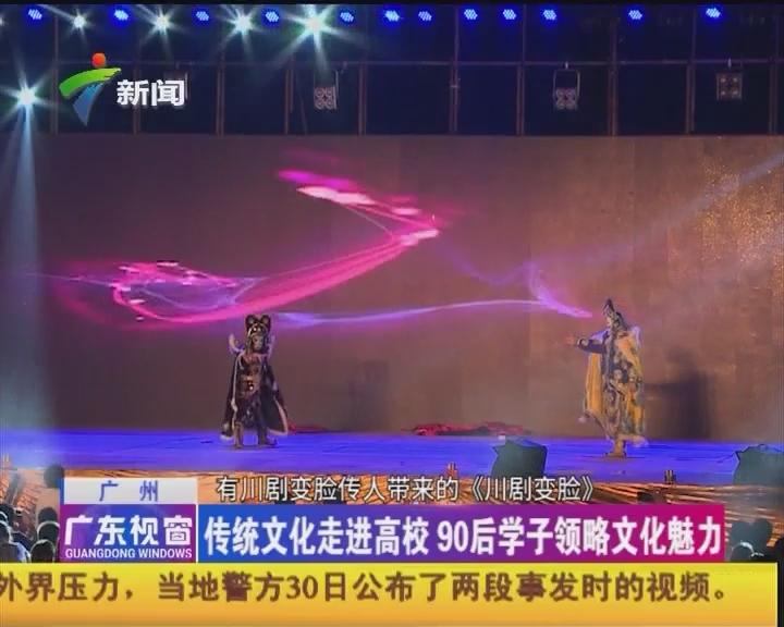 广州:传统文化走进高校 90后学子领略文化魅力