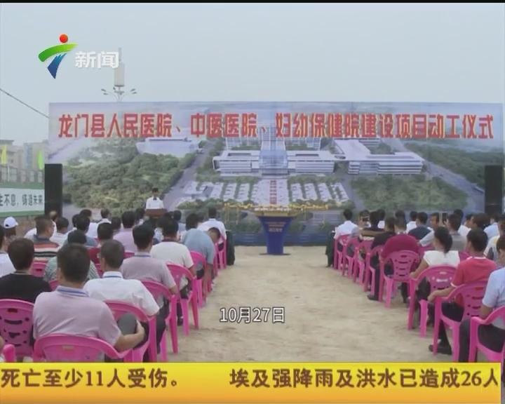 """惠州:龙门县""""三院""""项目动工建设 4年后将建成一流民心工程"""