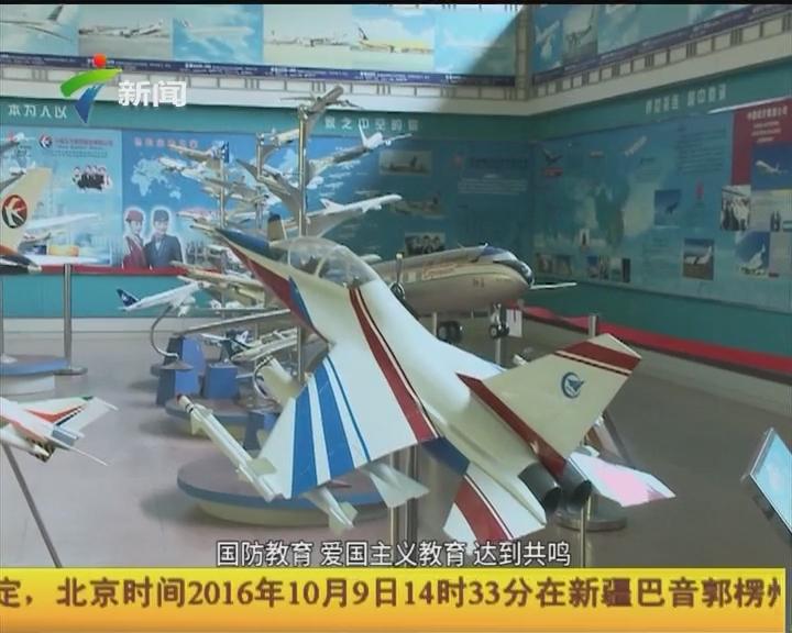 潮安青少年航空航天科技教育基地
