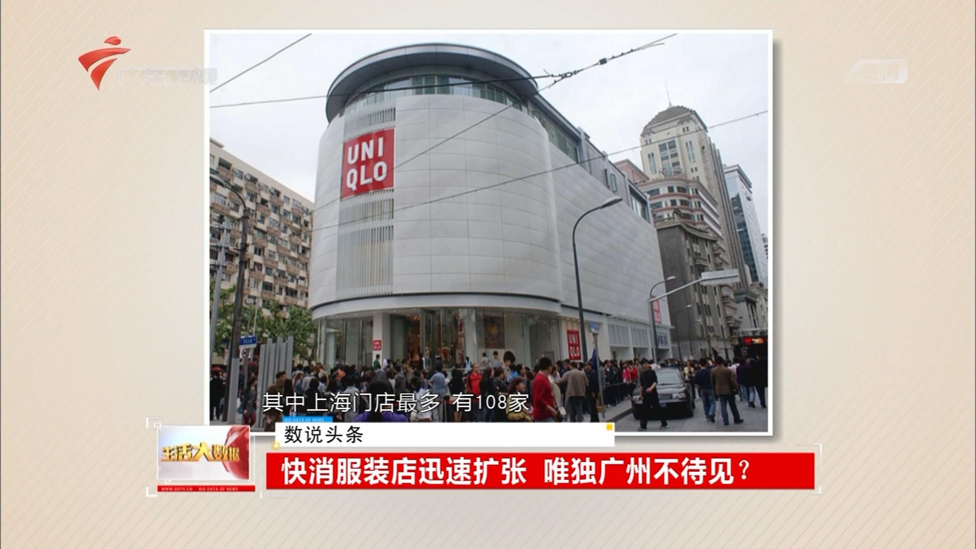 快消服装店迅速扩张 唯独广州不待见?