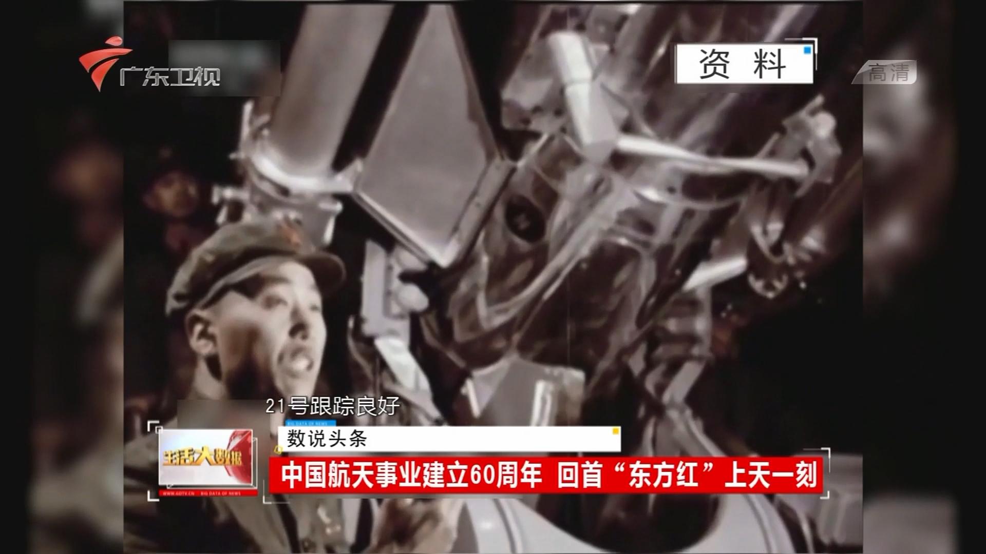 """中国航天事业建立60周年 回首""""东方红""""上天一刻"""