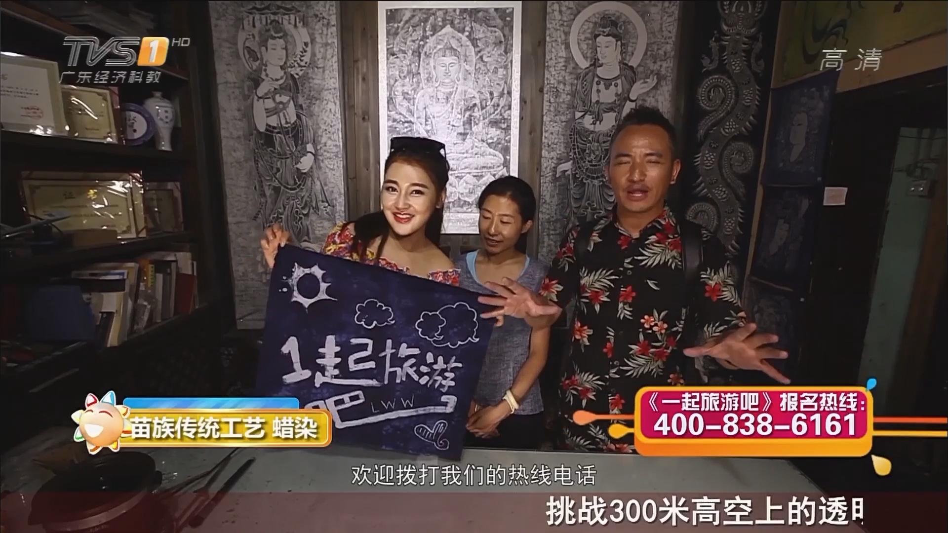秘境湘西——苗族传统工艺 渲染
