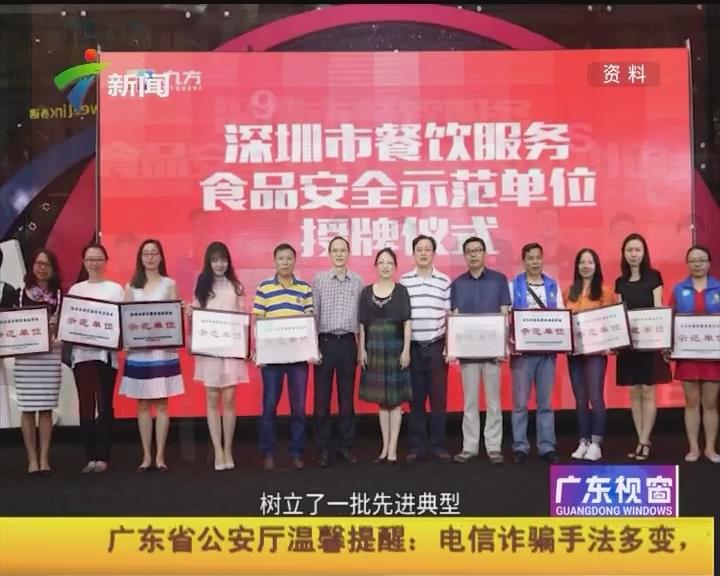 深圳:餐饮服务食品安全示范工程成效显著